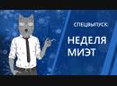 Специальный выпуск: Неделя МИЭТ   Новости МИЭТ-ТВ
