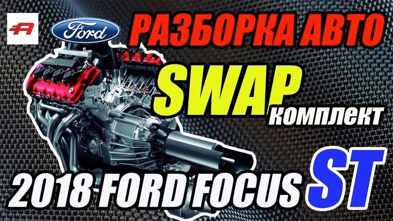 SWAP Ford Focus ST 2.0 turbo 2018 MT 249Hp СВАП комплект Форд Фокус СТ 2.0 Турбо