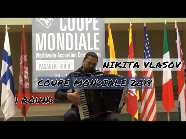 NIKITA VLASOV (RUSSIA) | COUPE MONDIALE 2018 | 1 ROUND