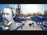 Николай Некрасов - Мороз-воевода Аудио Стихи.mp4