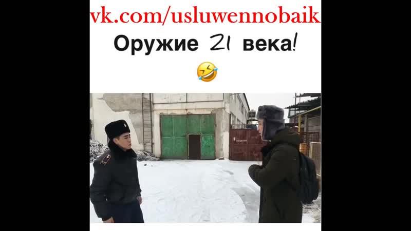 Оружие 21 века Прям как у нас в городе Отметь терпилу usluwennobaik