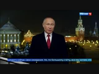 Слив новогоднего обращения В.В.Путина.