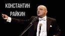 Константин Райкин о сыне Аркадия Исааковича, себе, Шекспире, справедливости и либералах