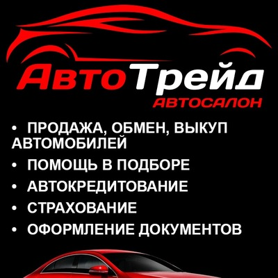 Автотрейд Самарский