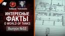 Интересные факты №53 от Evilborsh и TheSireGames World of Tanks
