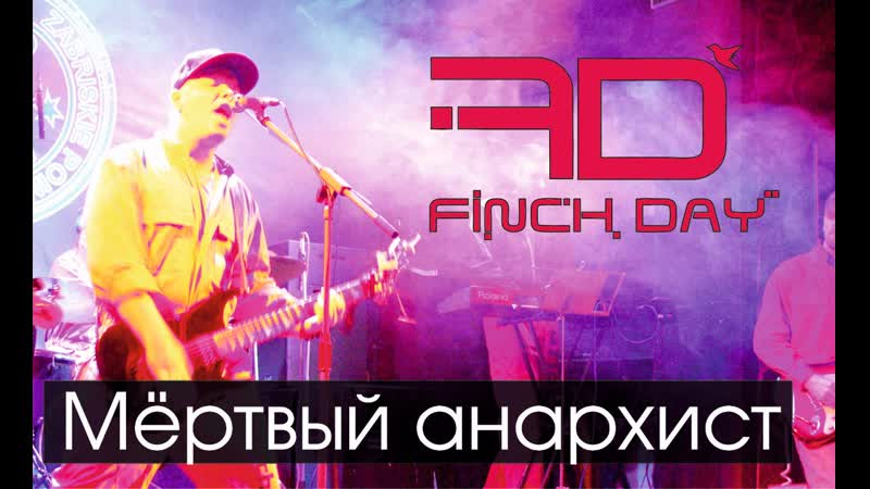 Finch Day Мертвый Анархист Король и Шут cover