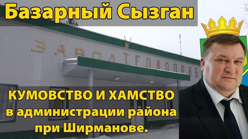 В Базарном Сызгане людям не платят зарплату! Кумовство и хамство в администрации при Ширманове.