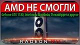 AMD НЕ СМОГЛИ, будет ли GeForce GTX 1180, что за Radeon VII, новые Intel Core-X и другое