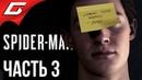 SPIDER MAN PS4 2018 ➤ Прохождение 3 ➤ ТАЙНИК ФИСКА
