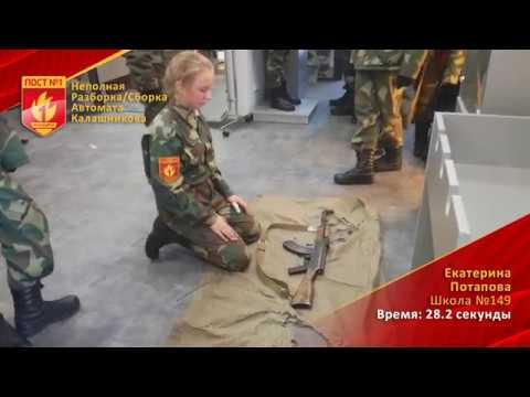 Школа №149 - Потапова Екатерина