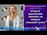 Отзыв Юлии Митрохиной о курсе вокала с Милой Войс на проекте Сильный Голос