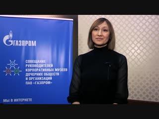 Совещание руководителей корпоративных музеев дочерних обществ ПАО «Газпром»