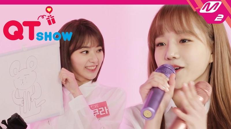 아이즈원 IZ*ONE 먹방 노래방 춤방 다~ 하는 앚둥이들의 투머치한 퀴즈쇼 QT SHOW Ep 2 ENG
