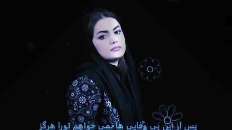 Духтар бо овози зинда 2019 _ Fatemeh Mehlaban nemishe کامل HD نمیشه فاطمه مهلبان