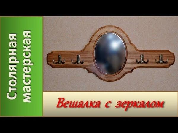 Деревянная вешалка с зеркалом / DIY Wooden hanger with mirror