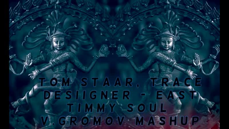 Desiigner Tom Staar Trace Cat Dealers - Timmy East Soul (V.Gromov Mashup)