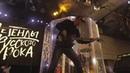 Это - все - фрагмент выступления группы Непопса в рамках проекта Легенды русского рока