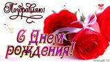 С Днем рождения в ОКТЯБРЕ ! Очень красивое поздравление