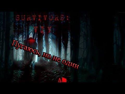 Играем с другом в Survivors Viy