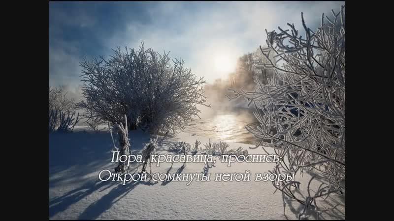 "Пушкин, Александр Сергеевич - ""Зимнее утро"" (чит. Иннокентий Смоктуновский)..."