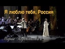 Паротикова Мария Я люблю тебя Россия