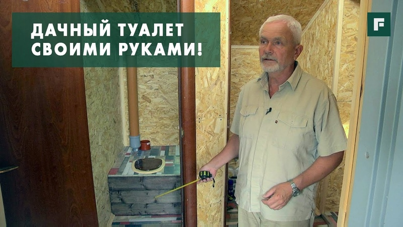 Торфяной туалет своими руками и утепление канализационной трубы Строительные лайфхаки FORUMHOUSE