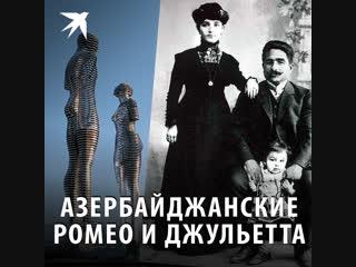 Азербайджанские Ромео и Джульетта