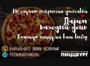 Розыгрыш Пиццы от 21 Января 2019