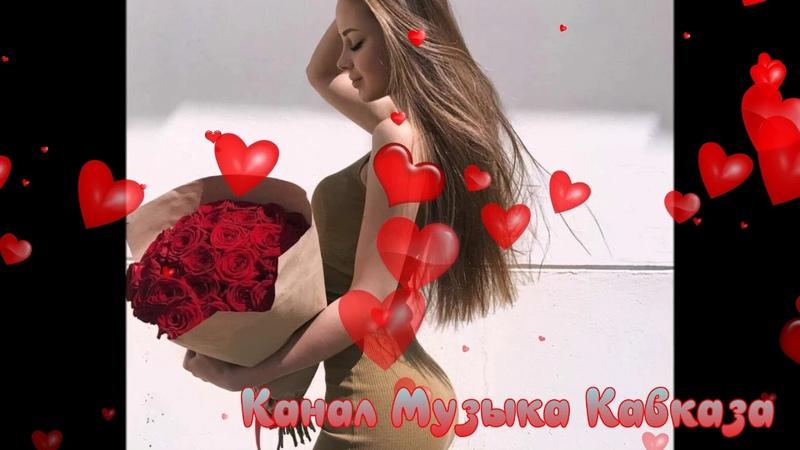 Музыка Кавказа➠Кто Ты Такая Мое Сердце Украла➠ Рустам Абреков