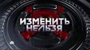 Изменить нельзя_18-03-19_Крым наш. Любой ценой