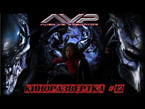 КиноРазвертка 12 Чужой против Хищника Alien vs Predator 2004 История создания Обзор Спецэффекты