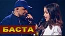 ШОК! БАСТА с дочкой поют - Сансара СОБРАЛИ 30'000 Зрителей