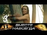 Вместе навсегда. 3 серия (2013) Боевик @ Русские сериалы