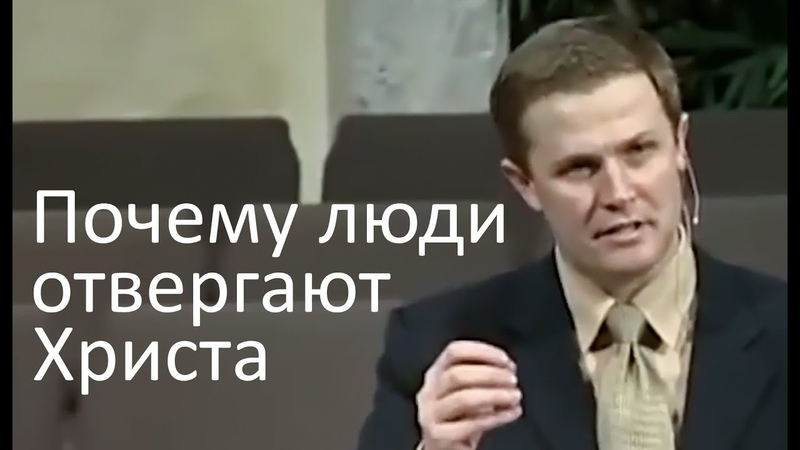 Почему люди не хотят принимать Христа - Александр Шевченко