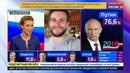 Новости на Россия 24 Новая Зеландия присоединилась к выборам президента России