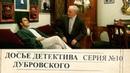 Досье Детектива Дубровского 10 Серия