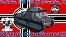 Pz.Kpfw. S35 739 (f) (shwatka_1) - Медаль Колобанова - ВПЕРВЫЕ НА МОЁМ КАНАЛЕ