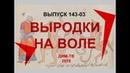 143 03 ВЫРОДКИ НА ВОЛЕ Объективная реальность Свидетельство настоящего Затваривание Нелюди