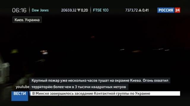 Новости на Россия 24 • На окраине Киева начался сильный пожар