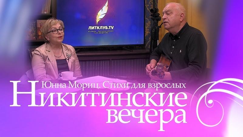 Никитинские вечера: Юнна Мориц. Cтихи для взрослых