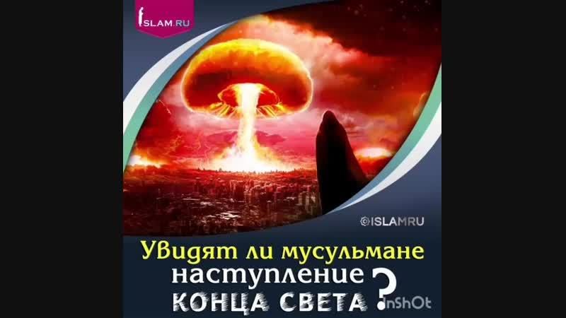 Увидят ли мусульмане Конец света