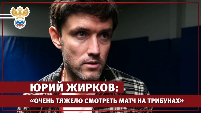 Жирков «Очень тяжело матч на трибунах»