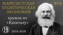 Карл Маркс «Капитал». №19. Том I, глава IX «НОРМА И МАССА ПРИБАВОЧНОЙ СТОИМОСТИ».
