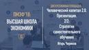 Человеческий капитал 2 0 Игорь Чириков стратегии самостоятельного обучения