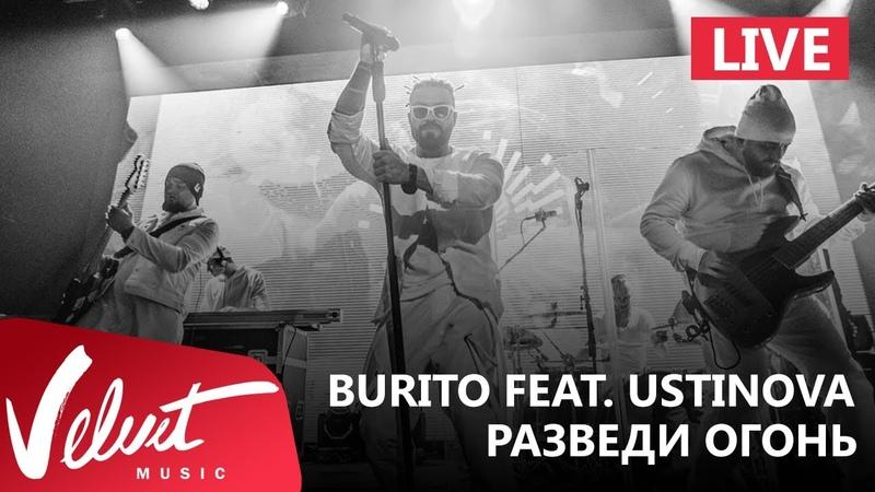 Live: Burito feat. Ustinova - Разведи огонь (Сольный концерт в RED, 2017г.)