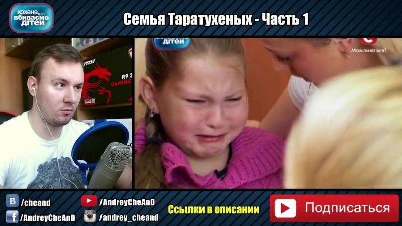 [CheAnD TV - Андрей Чехменок] Ребёнок ЖИТЬ не может без ХЛЕБА ► Дорогая мы убиваем детей ► Семья Таратухиных ►1