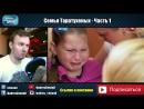 CheAnD TV - Андрей Чехменок Ребёнок ЖИТЬ не может без ХЛЕБА ► Дорогая мы убиваем детей ► Семья Таратухиных ►1