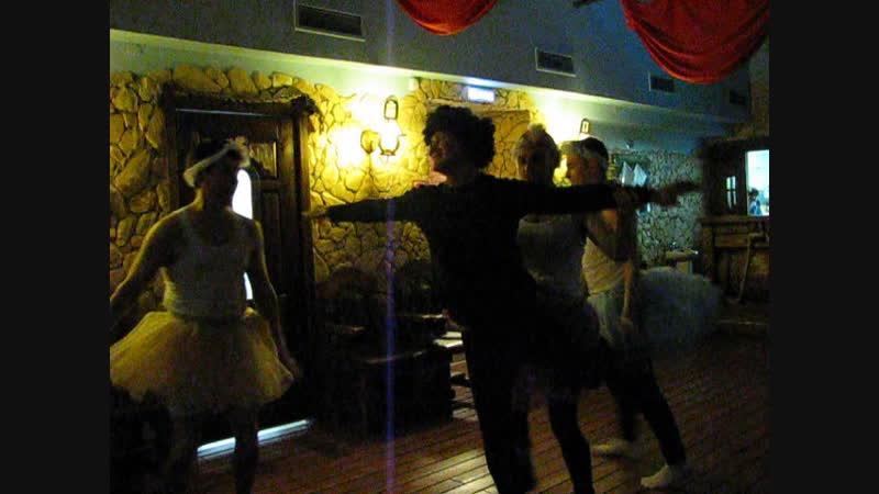 Танец Маленьких лебедей и Черного Лебедя Вечеринка в Черной Жемчужине 09 03 15 053