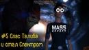 Mass Effect. Спас Талиба и стал Спектром. Прохождение за отступника 5