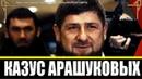 Как Кадыровцы доставили Рауфа Арашукова в Президент Отель к Кадырову и Делимханову и наказали
